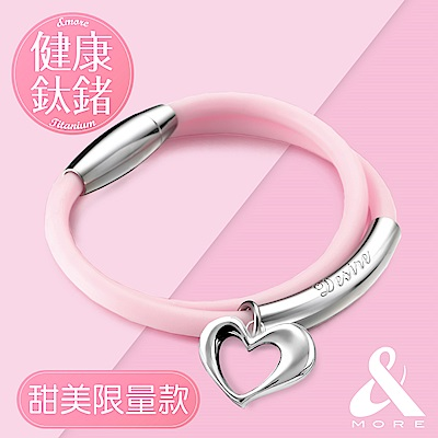 &MORE愛迪莫 健康鈦鍺手環-Desire渴望超濃限量款(愛心)