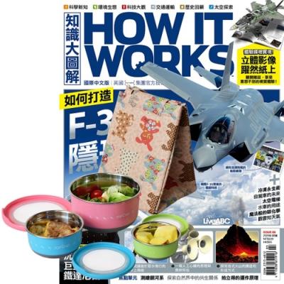 How It Works知識大圖解(1年12期)贈 頂尖廚師馬卡龍圓滿保鮮盒3件組(贈保冷袋1個)