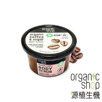 源植生機 巴西咖啡磨砂纖嫩身體去角質霜(250ml)