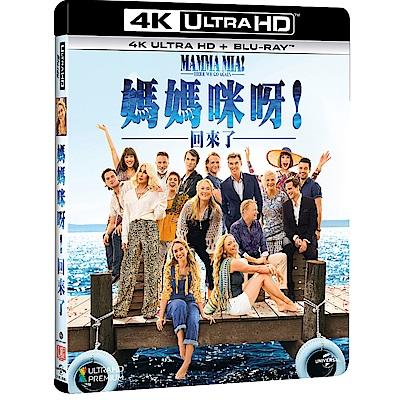 媽媽咪呀!回來了 4K UHD+BD 雙碟限定版