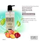 BOTANIST 植物性沐浴乳(滋潤型)  玫瑰&白桃 490ml