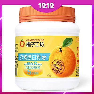 橘子工坊衣物類衣物漂白粉450g