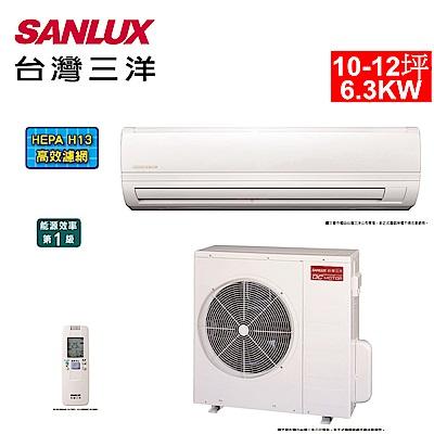台灣三洋SANLUX 10-13坪精品變頻一對一單冷SAE-63V7/SAC-63V7