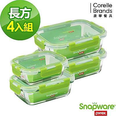[ ] Snapware康寧密扣長方形可拆扣玻璃保鮮盒4件組(D02)