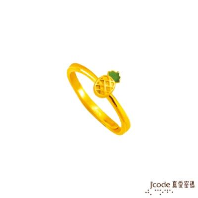 J code真愛密碼金飾 大甲媽果然招財旺財鳳梨黃金戒指