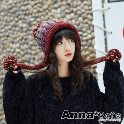 【滿688打75折】AnnaSofia 辮編彩織垂毛球護耳 加厚保暖飛行帽毛帽(酒紅藍系)
