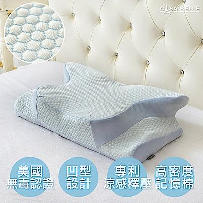 法國Casa Belle 3D護頸人體工學紓壓涼感記憶枕 二入