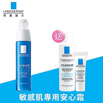 理膚寶水 多容安夜間修護精華40ml舒緩修護組