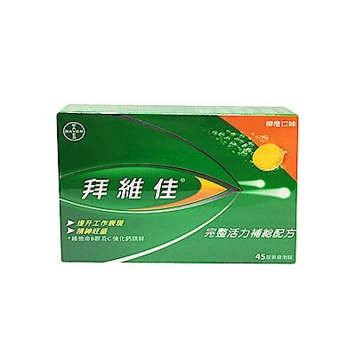 拜維佳 發泡錠(柳橙口味) 15錠 x 3入