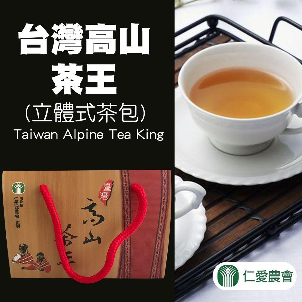 【仁愛農會】台灣高山茶王-立體茶包(3gx15包)x2盒