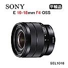SONY E 10-18mm F4 OSS (平行輸入)