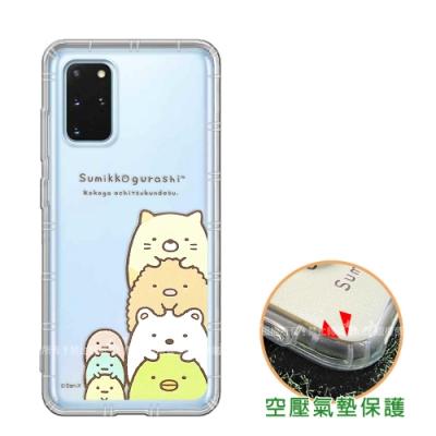SAN-X授權正版 角落小夥伴 三星 Samsung Galaxy S20+ 空壓保護手機殼(疊疊樂) 有吊飾孔