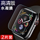 HALD 2片裝 水凝膜 蘋果 Apple  Watch1/2/3 全屏滿版 軟膜 手錶保護膜 屏幕 保護貼 product thumbnail 1