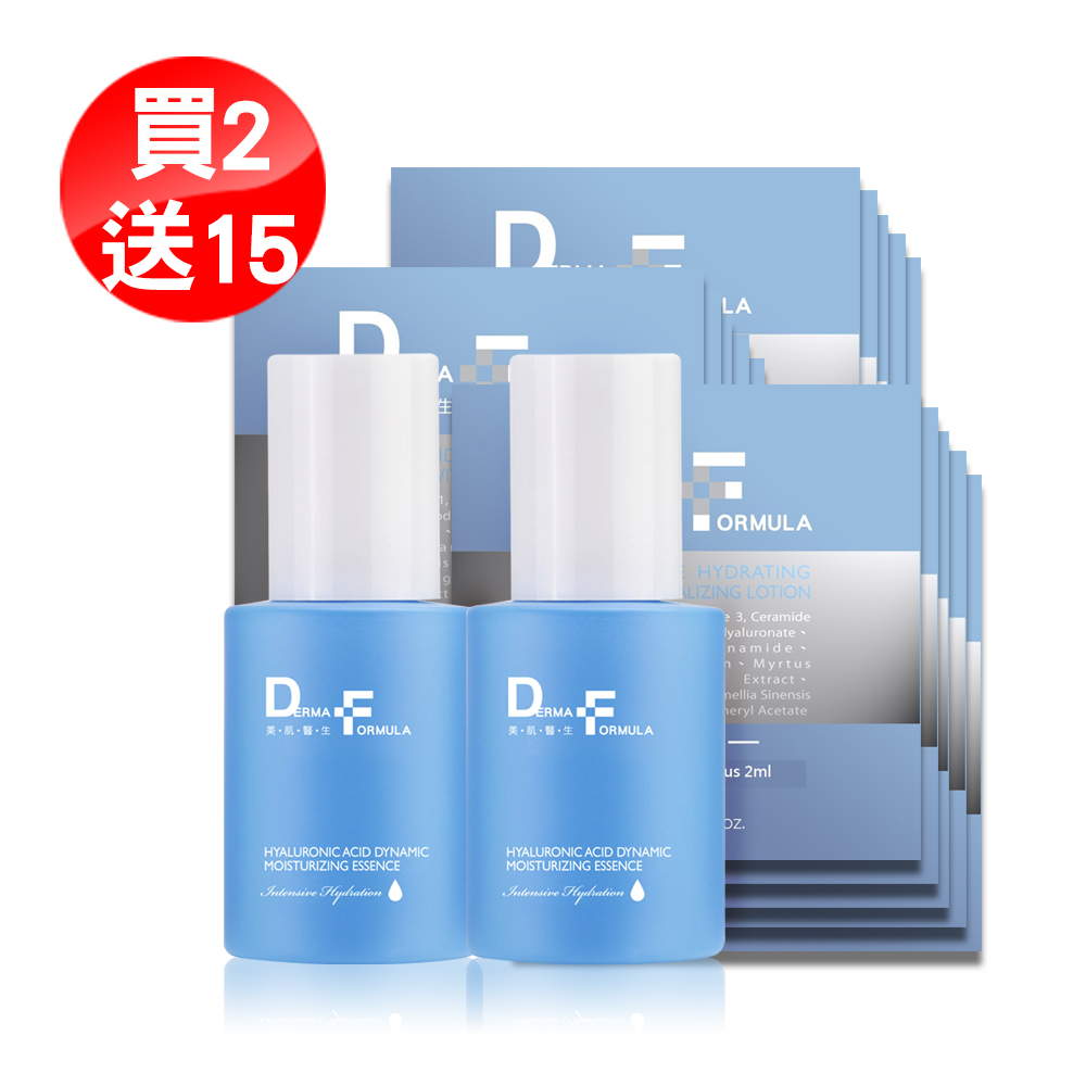 DF美肌醫生 玻尿酸動態保濕精華30ml 2入組(送保濕精華2mlX15包)