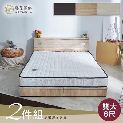 【藤原傢俬】木芯板6分2件式房間組雙人加大6尺(6分床頭箱+6分床底半封)