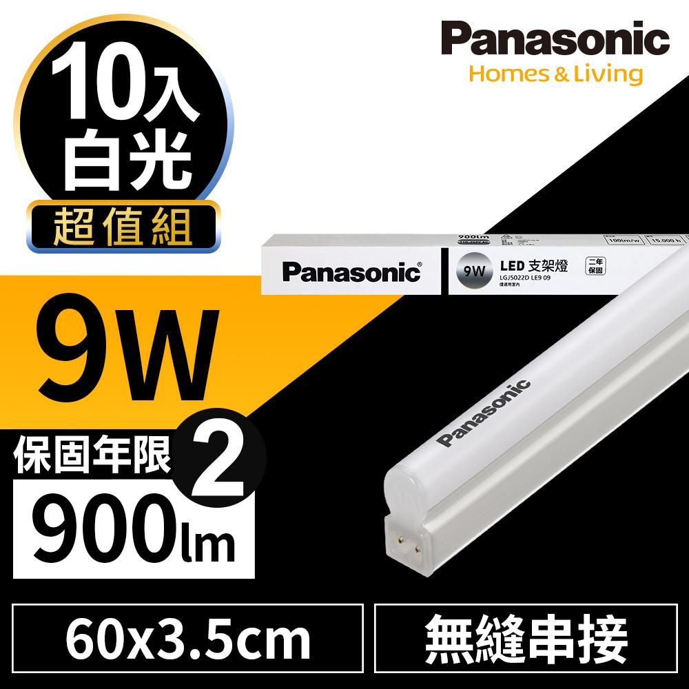 Panasonic國際牌 10入組 9W LED 2呎 T5 支架燈/層板燈- 白光