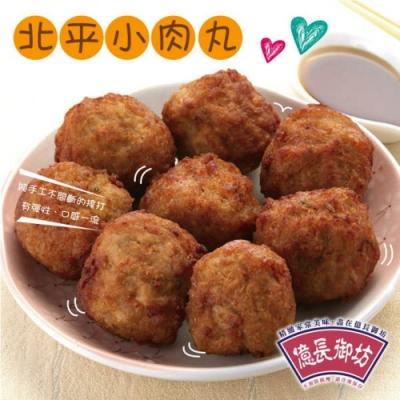 億長御坊 北平小肉丸(300g)