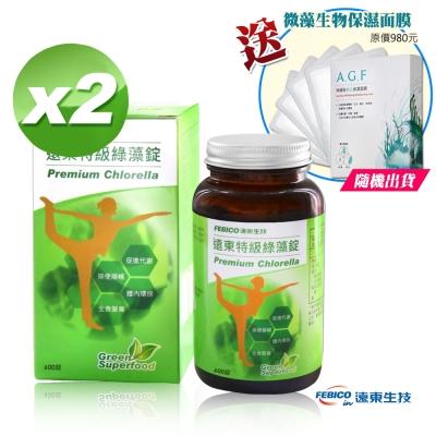遠東生技 特級綠藻200mg*600錠(2瓶組)     加贈保濕面膜一盒