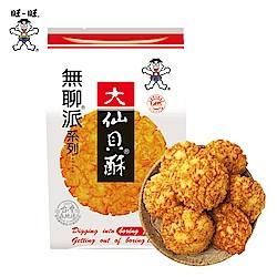 旺旺 無聊派系列大仙貝酥(155g)