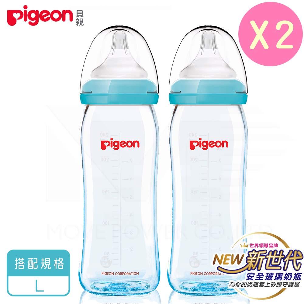 日本《Pigeon 貝親》矽膠護層寬口母乳實感玻璃奶瓶-L奶嘴【藍色240mlx2】