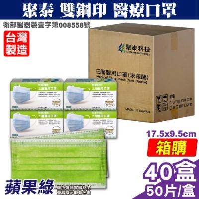 聚泰 聚隆 雙鋼印 成人醫療口罩-蘋果綠(50入x40盒) 箱購