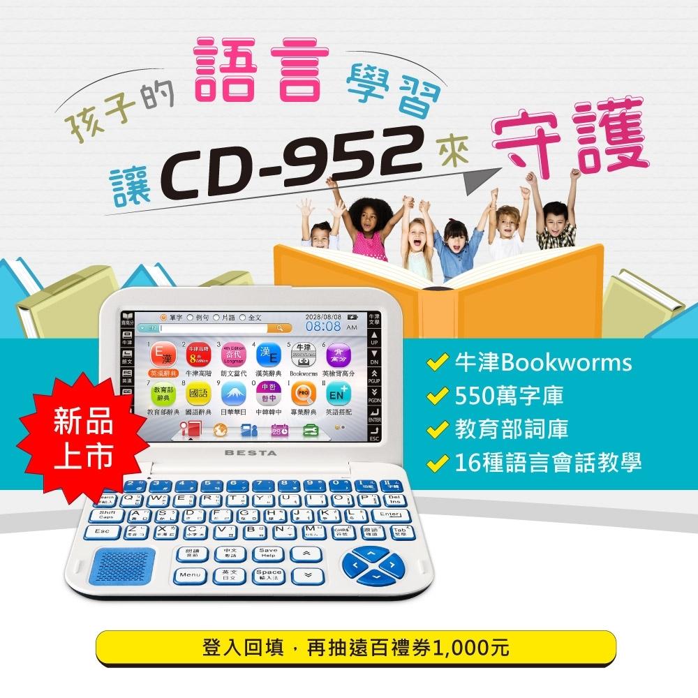 [時時樂] 無敵CD-952 翻譯機 / 電腦辭典 / 語言學習機