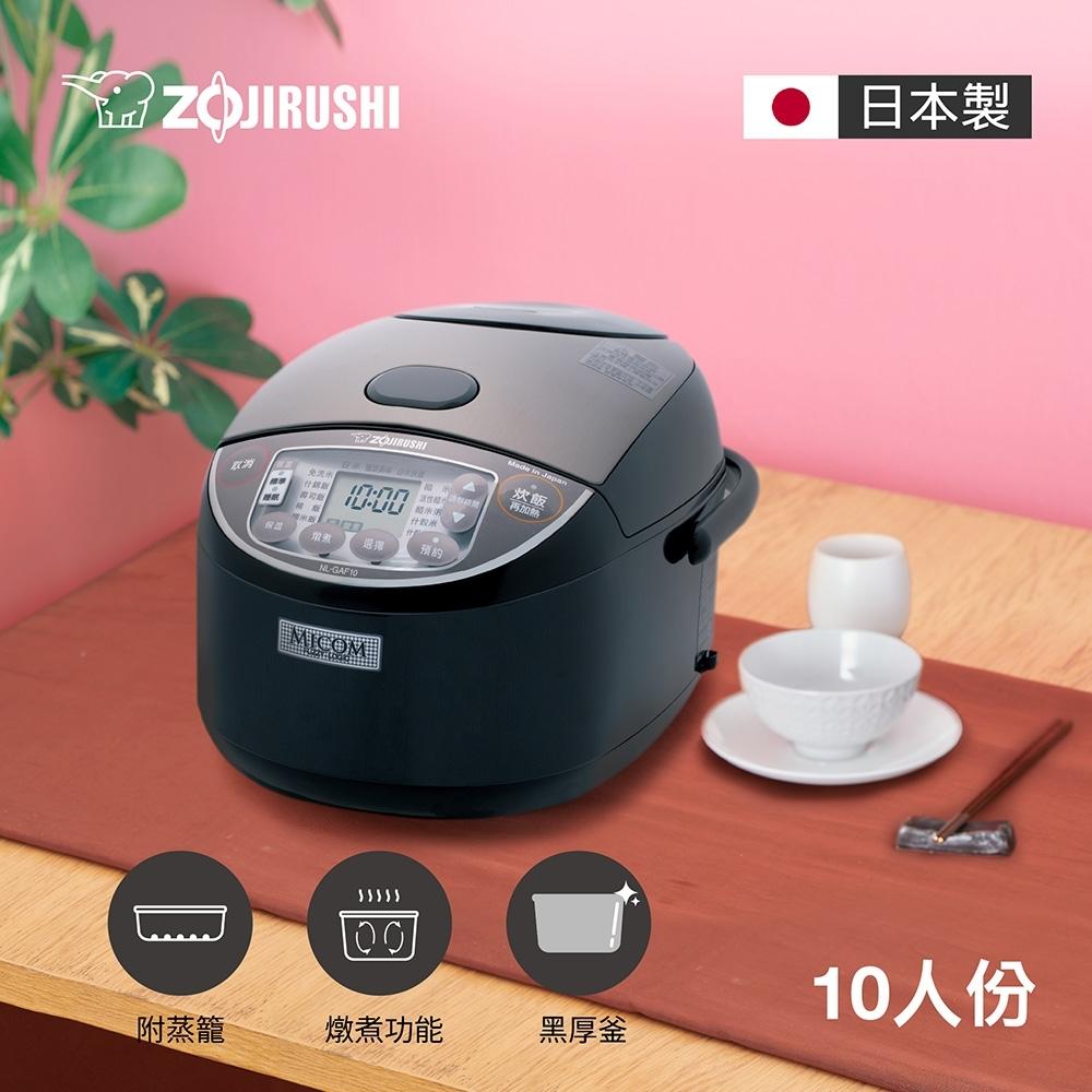 象印*10人份*日本製 黑厚釡微電腦電子鍋(NL-GAF18)