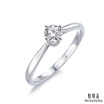 點睛品 Promessa 18K白金0.18 克拉鑽石戒指