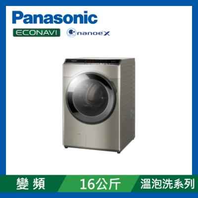 [館長推薦] Panasonic國際牌 16公斤 變頻溫水洗脫烘滾筒洗衣機NA-V160HDH炫亮銀