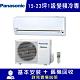 Panasonic國際牌 15-23坪 1級變頻冷專冷氣 CU-RX125GCA2/CS-RX125GA2 RX系列限北北基宜花安裝 product thumbnail 1