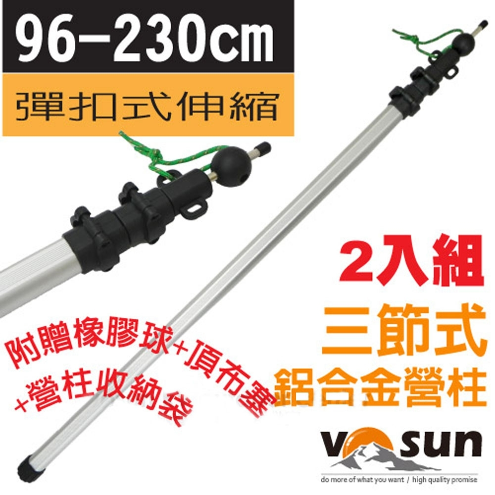 VOSUN 彈扣式加長鋁合金三節可調式營柱套裝組(230cm)-2入