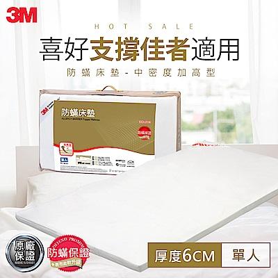 3M 100%防蹣床墊 中密度加高型-單人