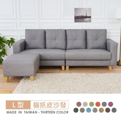 時尚屋  伊奈大L型獨立筒貓抓皮沙發(共13色)