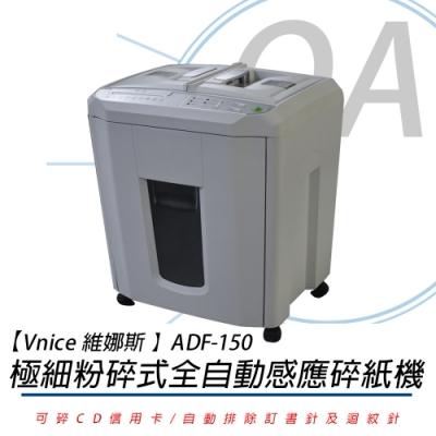 維娜斯 VNICE ADF-150 A4極細粉碎式全自動感應碎紙機