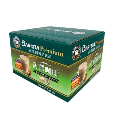 西雅圖 極品嚴焙防彈咖啡(30公克x 30包)
