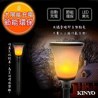 KINYO 太陽能LED庭園燈系列-仿真火把式(GL-6032)光感應開/關