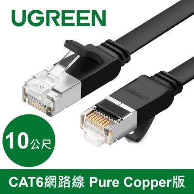 綠聯 CAT6網路線 Pure Copper版 (10公尺)