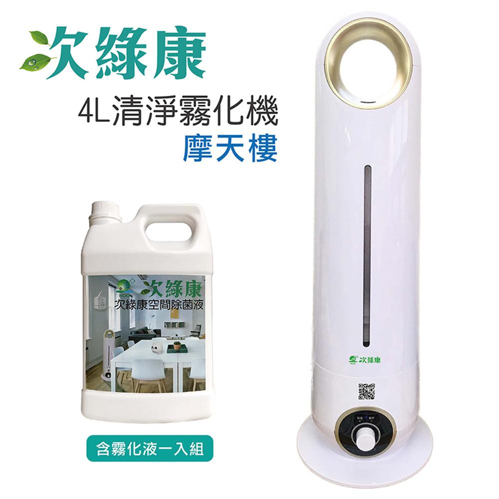 次綠康 4L清淨霧化機 (含4公升空間除菌液1入組)