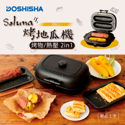 日本DOSHISHA 二合一熱壓機/烤地瓜機