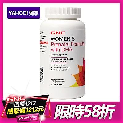 GNC健安喜 雙12限定 (魚油添加)婦寶樂-DHA綜合膠囊 90顆