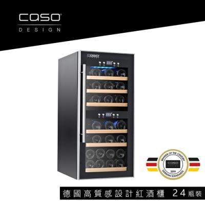 [時時樂限定] 德國CASO 獨立式雙溫控儲酒櫃/紅酒櫃 24瓶裝 SW-24