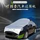 【super舒馬克】頂級汽車防曬降溫遮陽罩/摺疊式車頂遮陽板/遮陽傘_B款 product thumbnail 2