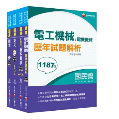 2021[電機運轉維護/電機修護]台電招考_題庫版套書:市面上內容最完整解題套書,綜觀命題趨勢