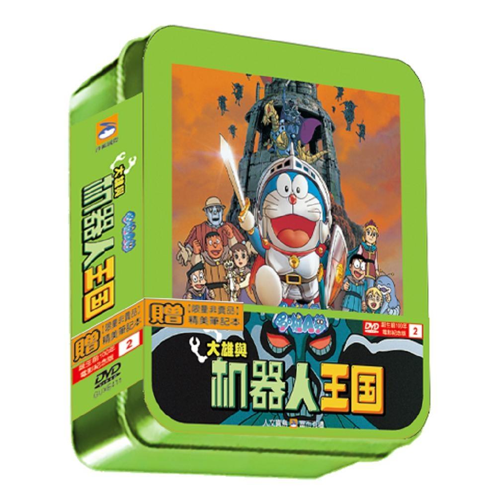 哆啦A夢-大雄與機器人王國DVD