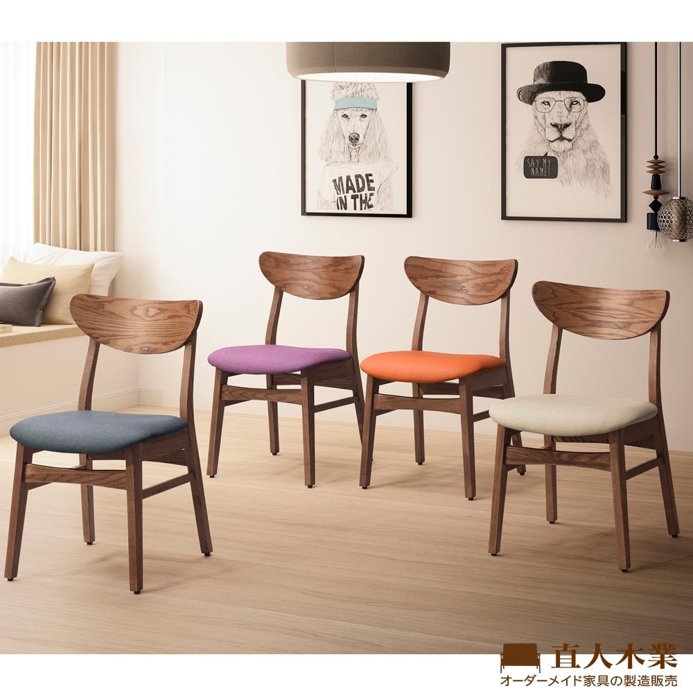 日本直人木業-座墊可選色全實木幸福椅(胡桃色)