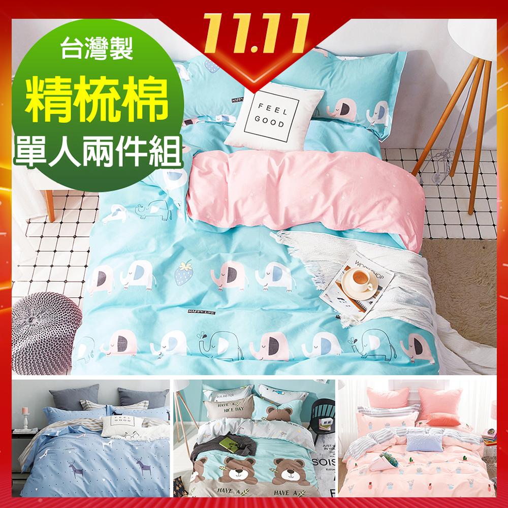 Ania Casa 精梳純棉 單人床包枕套兩件組-多款