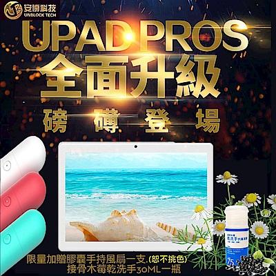 2020新款 安博UPAD PROS 10.1吋平板電腦-快