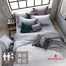MONTAGUT-英倫紳士-300織紗精梳棉薄被套床包組(特大)