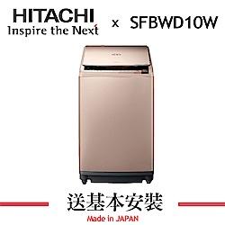HITACHI日立 10KG 變頻直立式洗脫烘洗衣機 SFBWD10W 香檳金