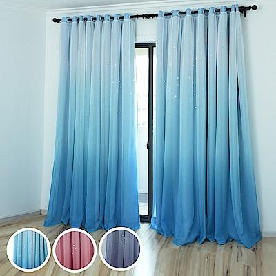 日創優品 鏤空漸變色雙層遮光窗簾-3色可選